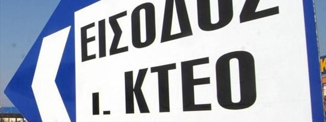 idiotiko-kteo-arxeiou
